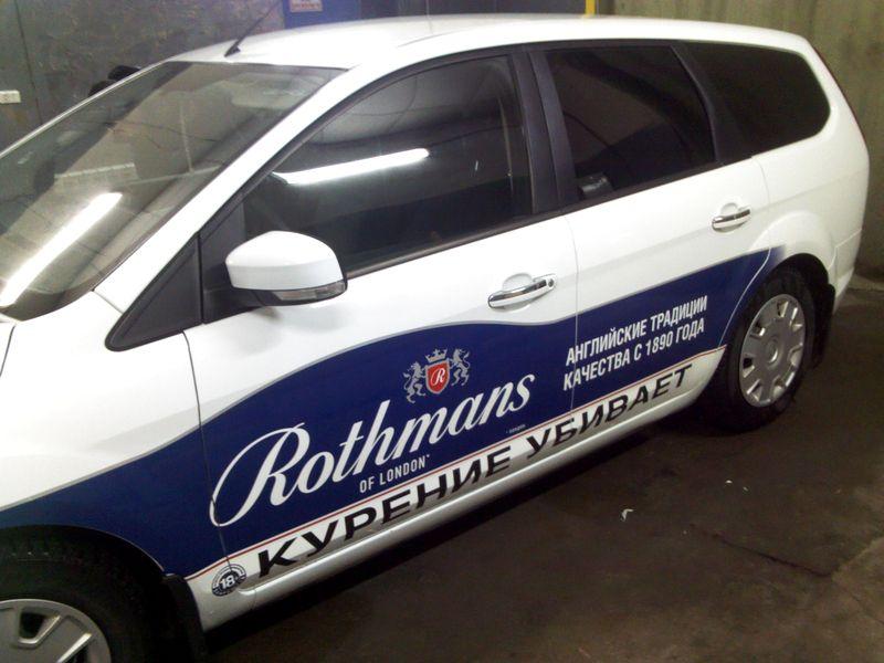Оформление авто для сигаретной компании Ротманс