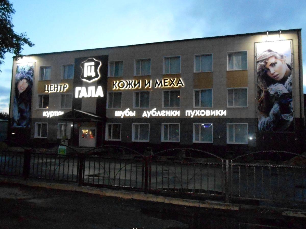 Комплексное оформление фасада  Гала центр (10)