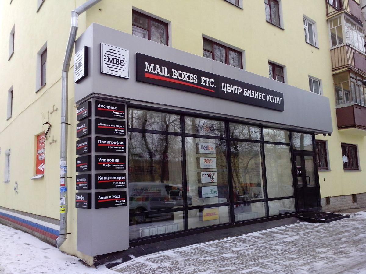 Комплексное оформление фасада для Центра бизнес услуг MBE