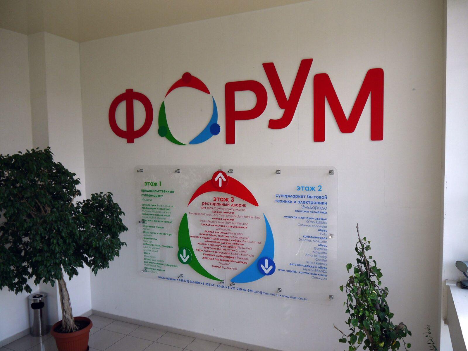 Реконструкция вывесок ТЦ Форум (1)